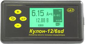 Индикатор емкости свинцовых аккумуляторов Кулон-12/6sd