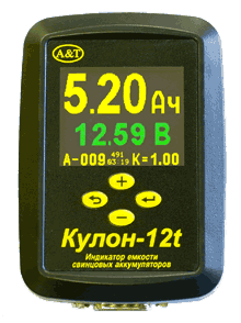 Проверка емкости аккумулятора: тестер емкости свинцовых аккумуляторов Кулон-12t