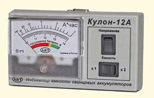 Кулон 12f Инструкция img-1