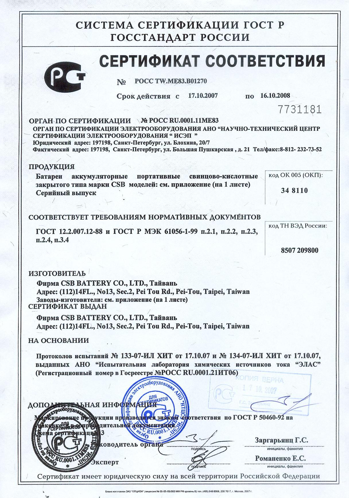 Сертификат соответствия гост р на аккуму семинар «сертификация продукции»